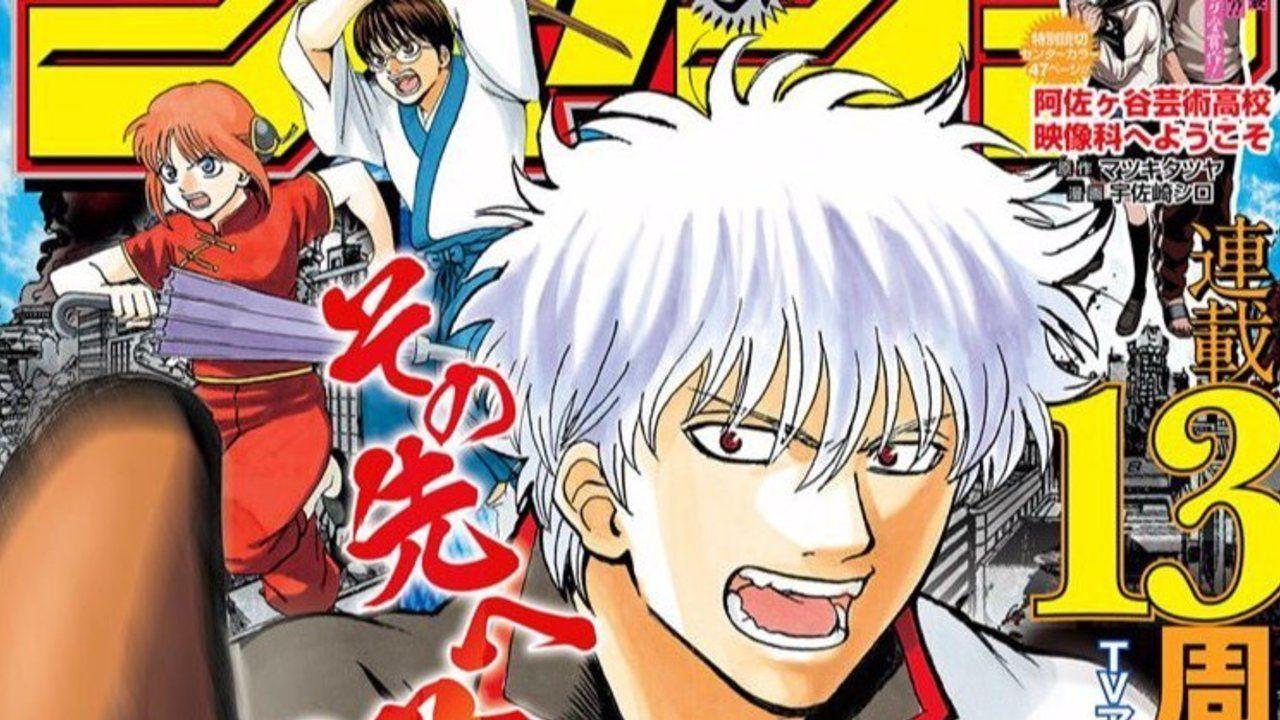 最新号「週刊少年ジャンプ」の表紙&巻頭カラーは連載13周年突破『銀魂』!マヨラ13も祝砲でお祝い!