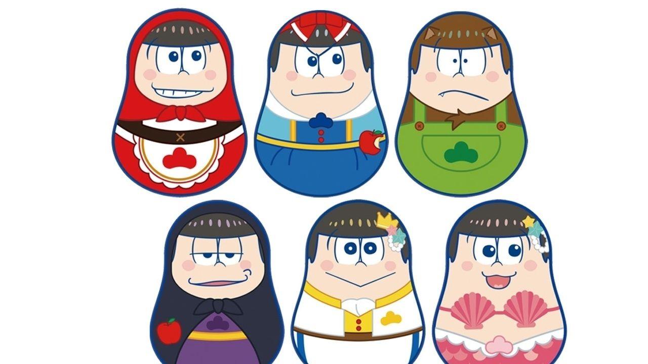 それぞれの衣装にツッコミたくなる『おそ松さん』おとぎ話の格好をした6つ子たちのおきあがりこぼしが登場!