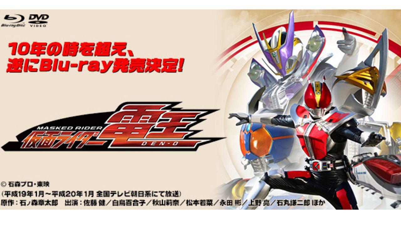 『仮面ライダー電王』10年の時を超えてBlu-rayBOXの発売が決定!中村優一さんのトークショーも開催