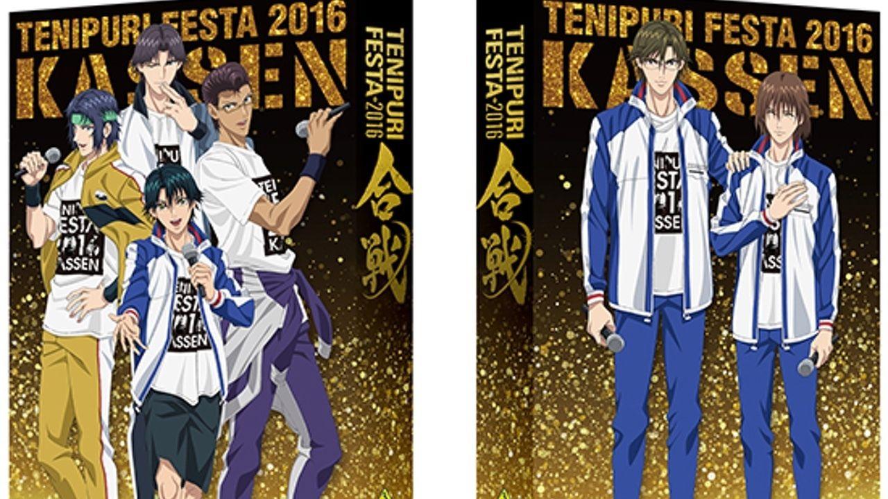 『テニプリ』イベント「テニプリフェスタ2016 〜合戦〜」のBlu-ray&DVD発売が決定!特典映像や特製収納ケースなど豪華