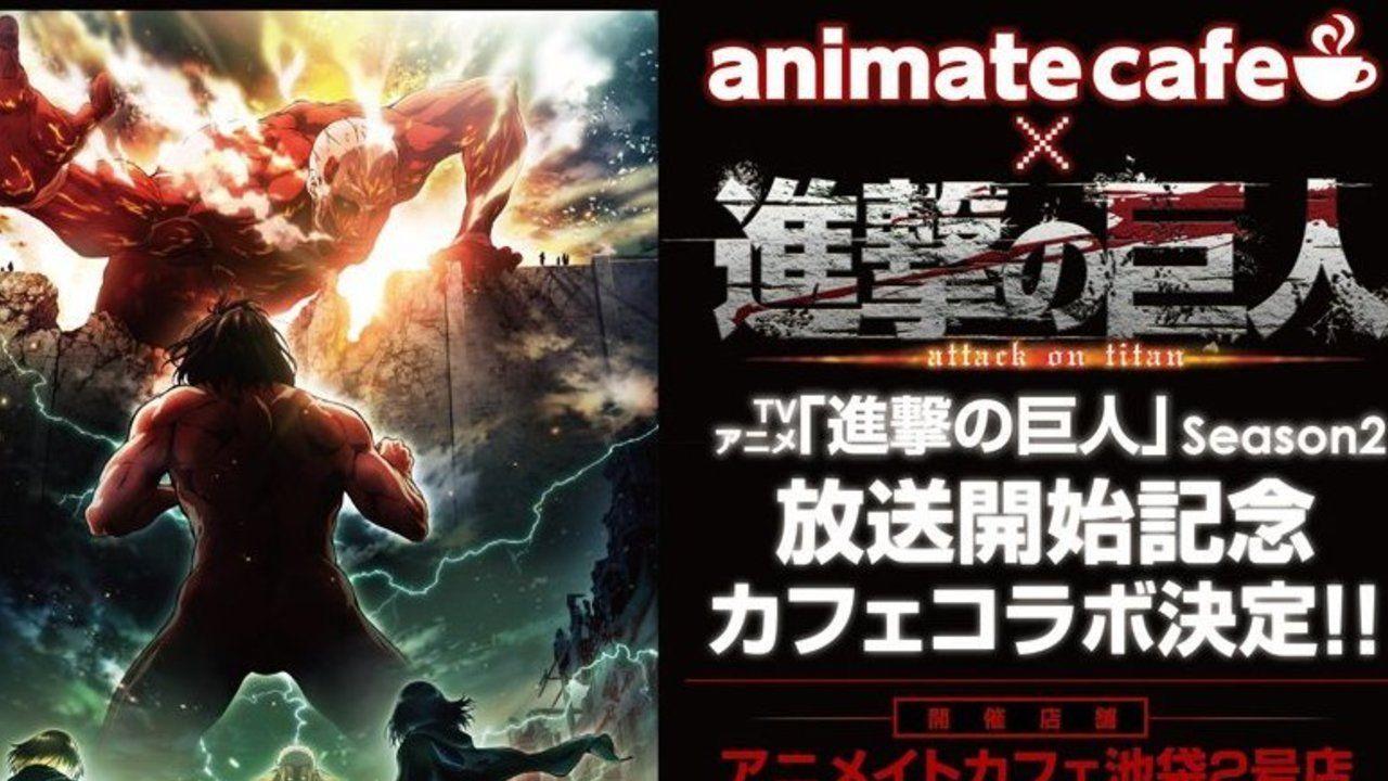 アニメ放送開始記念で『進撃の巨人』×アニメイトカフェのコラボ開催決定!メニューやキャラは…一体どうなる!?