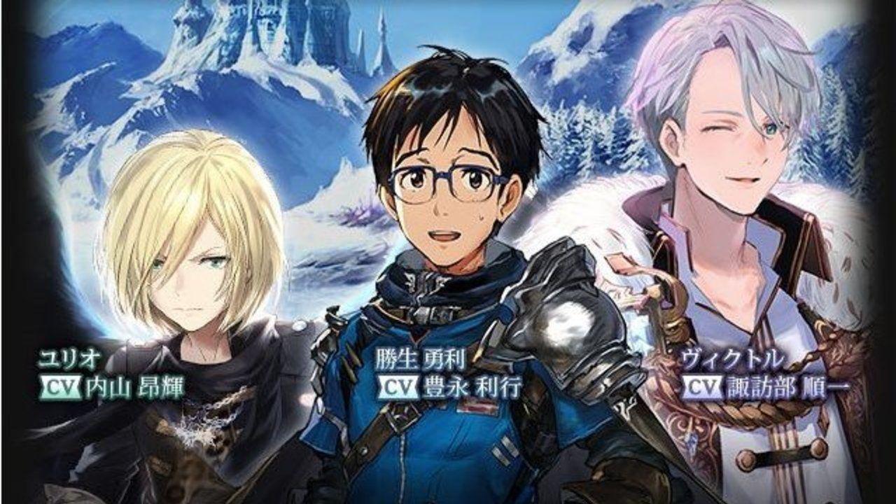 『ユーリ!!! on ICE』×『神撃のバハムート』が驚きのコラボ!勇利たち3人がファンタジー世界へ!?
